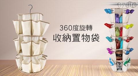 360度旋轉收納置物袋系列
