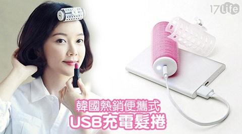 平均每入最低只要179元起(含運)即可享有韓國熱銷便攜式USB充電髮捲1入/2入/4入/8入/10入。