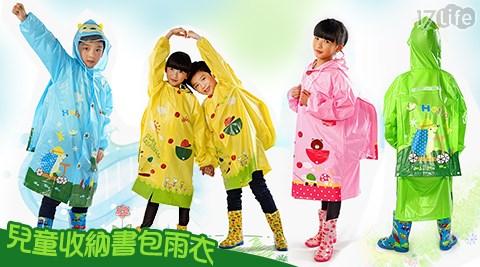 兒童/收納/雨衣/書包