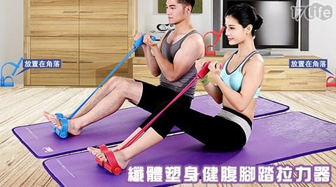 纖體塑身健腹腳踏拉力器