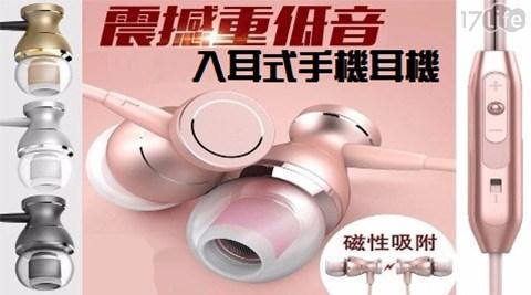 金屬感磁吸線重低音入耳式手機耳機