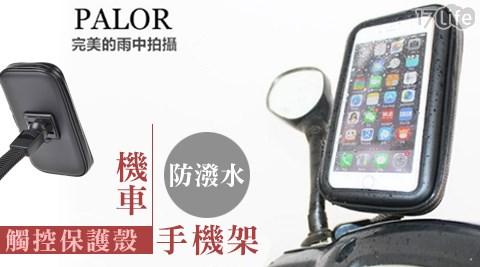 機車用/防潑水/觸控保護殼/手機架