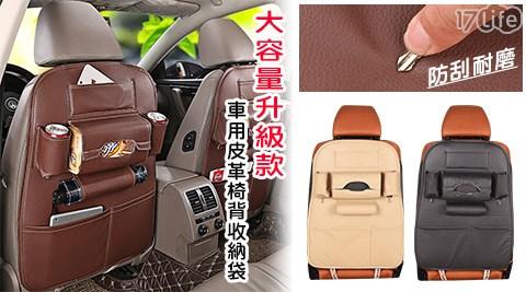 大容量/升級款/車用/汽車/收納/皮革/椅背/收納袋