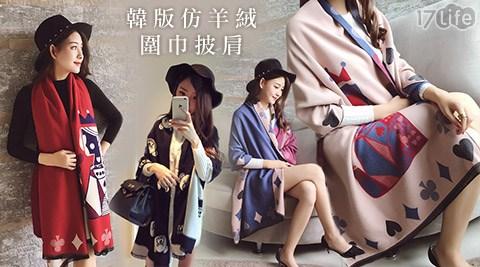 平均每入最低只要399元起(含運)即可享有韓版仿羊絨圍巾披肩1入/2入/4入/8入/10入,多款多色任選。