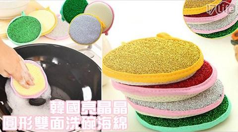 平均每入最低只要5元起(含運)即可享有韓國亮晶晶圓形雙面洗碗海綿3入/6入/12入/24入/42入/100入/200入,顏色隨機出貨!