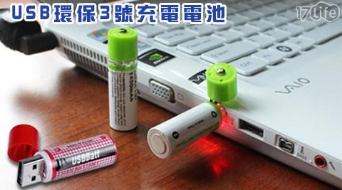 平均每組最低只要218元起(含運)即可享有USB環保3號充電電池1組/2組/4組/8組/16組(2入/組),顏色:紅色/綠色。