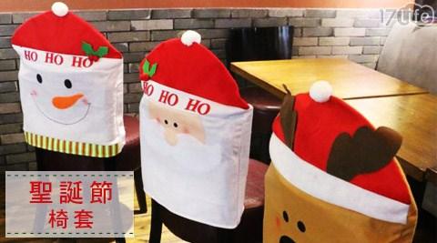 聖誕節椅套
