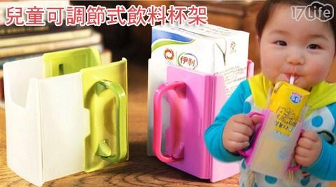 兒童可調節式飲料杯架