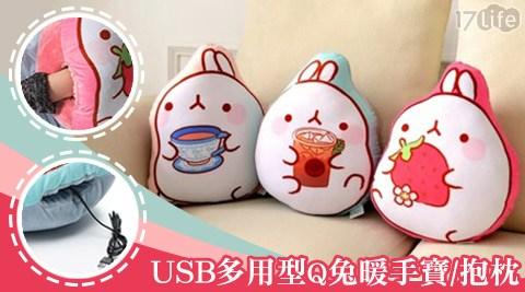 平均每入最低只要349元起(含運)即可享有USB多用型Q兔暖手寶/抱枕1入/2入/3入/4入,顏色:綠色/粉色/米色。