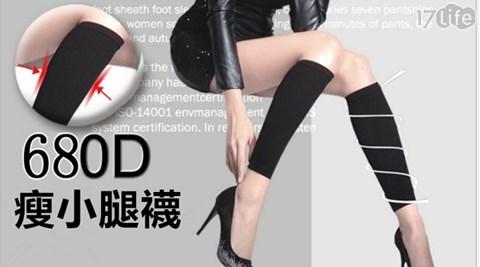 680D機能塑型小腿套