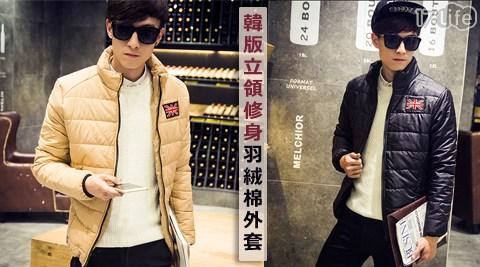 平均最低只要473元起(含運)即可享有韓版立領修身羽絨棉外套:1入/2入/4入/8入,多色多尺寸!