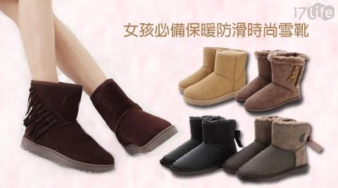 平均每雙最低只要299元起(含運)即可購得保暖防滑時尚雪靴系列1雙/2雙,多款多尺碼任選。