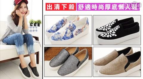 平均每雙最低只要269元起(含運)即可享有出清下殺舒適時尚厚底懶人鞋1雙/2雙/4雙,多款多色多尺寸任選。