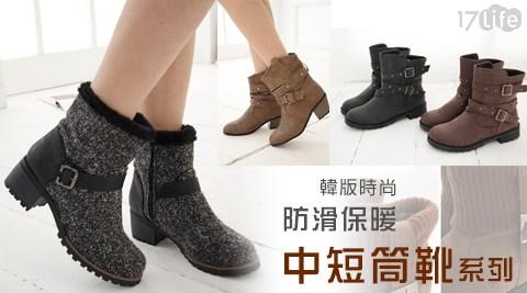 平均最低只要429元起(含運)即可享有韓版時尚防滑保暖中短筒靴系列:1雙/2雙/3雙,多款多尺寸!