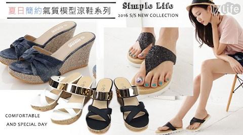 夏日簡約氣質楔型涼鞋系列