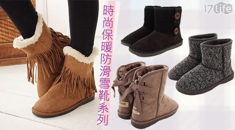 多款時尚保暖防payeasy 17life滑雪靴系列