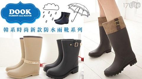 韓系時尚新款防水17 life 退貨雨靴系列