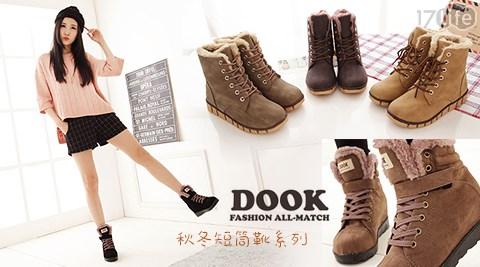 DOOK-秋冬短筒靴系列