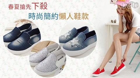 春夏搶www 17life com tw先下殺時尚簡約懶人鞋款