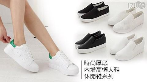 平均每雙最低只要349元起(含運)即可購得時尚厚底內增高懶人鞋/休閒鞋1雙/2雙,多款多色多尺碼任選。