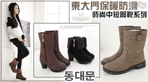 東大門/保暖/防滑/中筒靴/短筒靴/靴子/靴