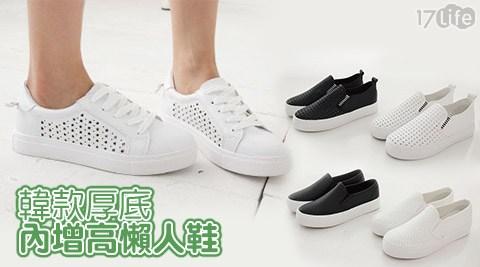 平均最低只要349元起(含運)即可享有韓款厚底內增高懶人鞋/休閒鞋:1雙/2雙,多色多尺寸!
