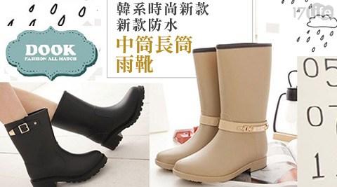 DOOK-韓系時尚新款防水雨靴