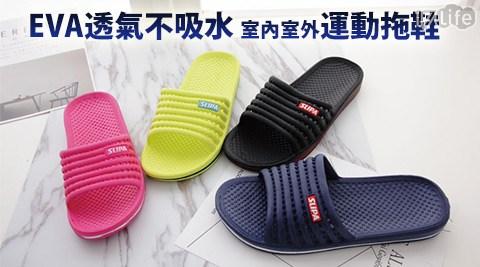EVA/透氣/不吸水/室內/室外/運動拖鞋/室內拖/浴室拖