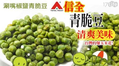 涮嘴椒鹽青脆豆/青脆豆/椒鹽青脆豆/椒鹽青豆/青豆
