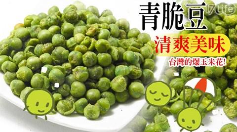 信全/香酥/涮嘴/椒鹽青脆豆/青豆/椒鹽/鹹豆
