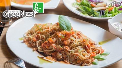 綠之巢有機鮮活Greenest-雙人義大利麵套餐