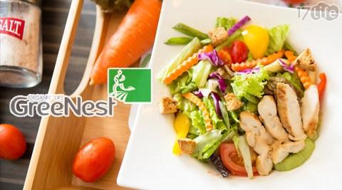 綠之巢有機鮮活Greenest-雙人輕食餐