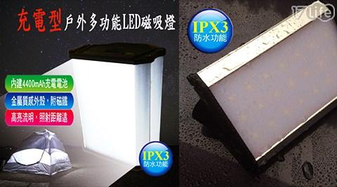 戶外/磁吸/USB/充電式/LED燈/露營燈/燈具/照明/LED