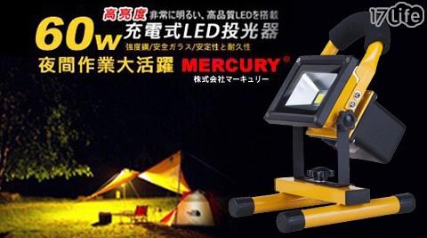 60W充電式LED高亮度投光器戶外防水探照燈/露營燈