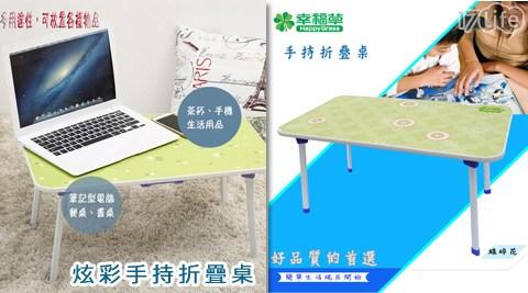 幸福草-炫彩手持折疊桌
