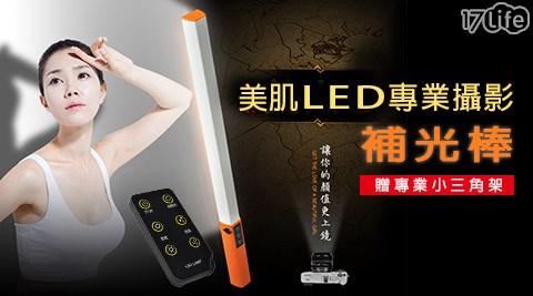 美肌/LED/專業攝影補光棒