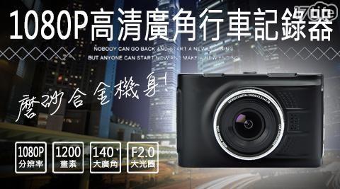 平均最低只要 750 元起 (含運) 即可享有原價最高 5,980 元 超薄3吋1080P超廣角行車紀錄器:(A)超薄3吋1080P超廣角行車紀錄器 1入/組(B)超薄3吋1080P超廣角行車紀錄器 2入/組