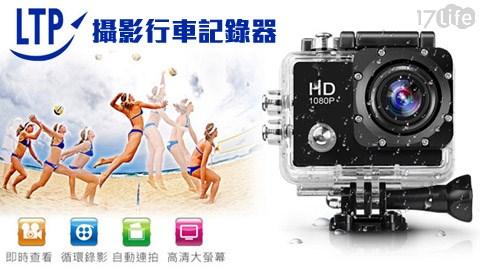 LTP-1080P極限運動防水攝影/汽機車兩用行車記錄器系列