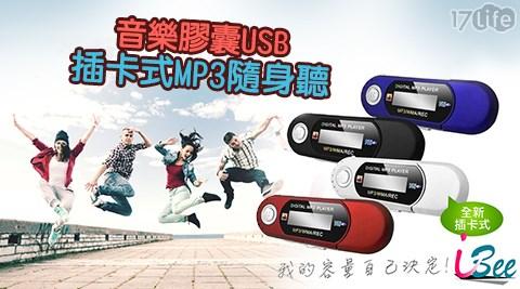 只要499元起(含運)即可購得【iBee】原價最高1290元音樂膠囊USB插卡式MP3隨身聽+記憶卡1組:(A)主機+8G記憶卡/(B)主機+16G記憶卡,隨身聽顏色:火焰紅/魔幻紫/星鑚銀/騎士黑。