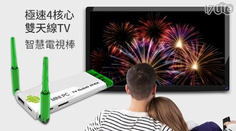 平均每入最低只要1190元起(含運)即可購得【LTP】極速4核心雙天線TV智慧電視棒8G-1入/2入。再加贈HDMI延長線!