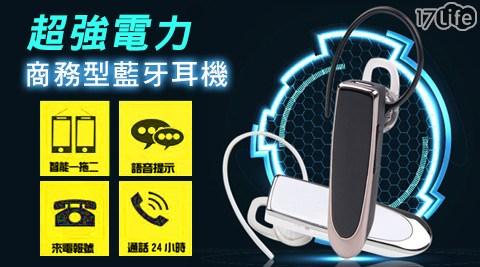 超強電力商務型藍17life 信用卡優惠牙耳機