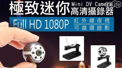 迷你/小彈珠/360度/微型/攝影機