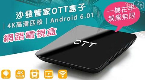 沙發管家/OTT盒子/ 4K/高清/ 四核/ Android 6.01/(網路電視盒)