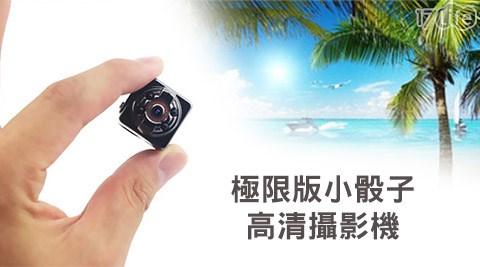 只要999元(含運)即可購得原價3990元極限版小骰子高清攝影機1台;享三個月保固。
