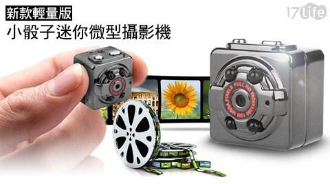 新款輕量版小骰子迷你微型攝影機