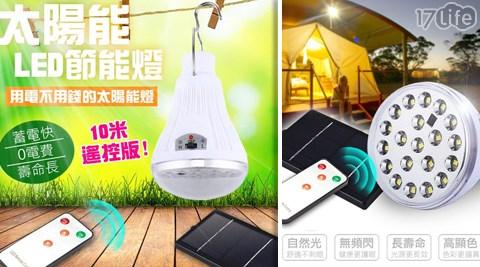 平均每入最低只要369元起(含運)即可購得LED遙控太陽能燈/露營燈1入/2入/4入。
