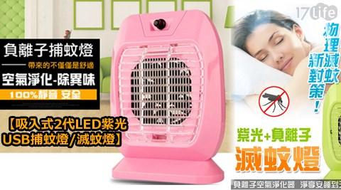 吸入式2代LED紫光USB捕蚊燈3m 空氣 清淨 機 評價/滅蚊燈