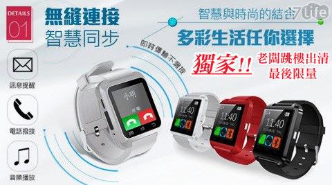 觸控式可通話運動/智能藍芽手錶(支援安卓Android/蘋果Apple IOS系統)