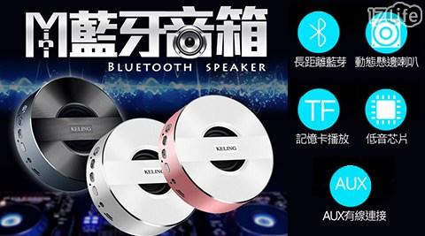 MP3無線藍牙插卡重低音通話喇叭