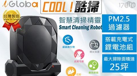iGloba-酷掃鑽石機智慧型多功能掃地機器人(Z01)